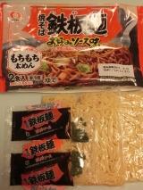 「♪シマダヤ「鉄板麺」が美味しくてハマっています!(≧▽≦)」の画像(3枚目)
