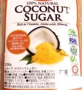 「ココナッツシュガーは黒糖の味♪♪コレめっちゃ美味しい!」の画像(3枚目)