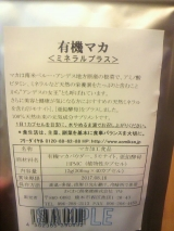 「リニューアル新発売★「有機マカ<ミネラルプラス>」」の画像(4枚目)