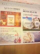 「リニューアル新発売★「有機マカ<ミネラルプラス>」」の画像(2枚目)
