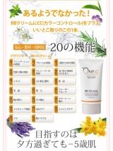 「モニター記事 +OneC(プラワンシー) BB+CCクリーム」の画像(2枚目)