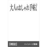 「   [女性誌] 情報入りました「8月号」&これから発売される7月号など…雑誌・最新号、21連発! 」の画像(191枚目)