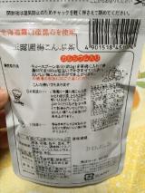 「★モニター★玉露園「うめこんぶ茶」」の画像(2枚目)