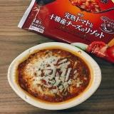 「明治 完熟トマトと十勝産チーズのリゾット&濃厚チーズリゾット」の画像(8枚目)