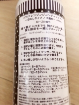 Forty&Fiveヘアエステコンディショナー②の画像(3枚目)