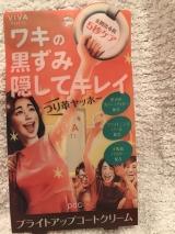 口コミ記事「☆当選☆つり革ヤッホー「ブライトアップコートクリーム」」の画像