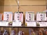 「源宗園さんでお茶の淹れ方イベント、行ってきました♪」の画像(5枚目)