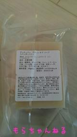 027 アン・ティアン 手作り石鹸 ラベンダーハニーの画像(4枚目)