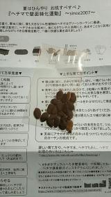 「モニター☆ヘチマの栽培」の画像(1枚目)