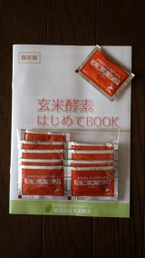 「元気大豆21(顆粒)10袋 by 株式会社玄米酵素」の画像(1枚目)