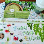 モリンガ★まだ日本では認知度が低いらしいけど。。 121種類の酵素素材、6種のベリー素材、17種のスーパーフード、21種の野菜、美容成分、その他成分たっぷり入ってる!ファスティングとかもで…のInstagram画像