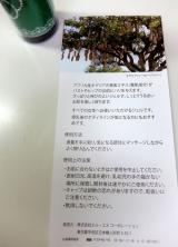 「<monitor>エル・エス コーポレーション STROLLER UPU バストジェル」の画像(2枚目)