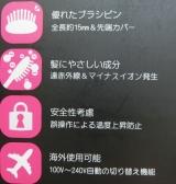 「   ☆ 手軽にブロー!ブラシ型アイロン B-100 BEREZO CALIENTE ☆ 」の画像(4枚目)