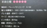 「   ☆ 手軽にブロー!ブラシ型アイロン B-100 BEREZO CALIENTE ☆ 」の画像(5枚目)