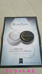 029 ヒロネットショップ BLANC ELENAの画像(3枚目)