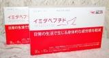 「疲労回復や抗酸化作用に『イミダペプチド』日本予防医薬」の画像(2枚目)