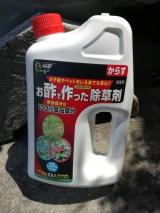 「安心・安全に枯らしたい雑草群には『お酢で作った除草剤』」の巻の画像(3枚目)