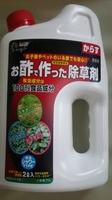子供にも安心な食品成分の除草剤♪の画像(16枚目)