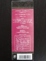 「中山式産業株式会社さんのmagicoケアアロマ」の画像(3枚目)