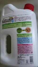 子供にも安心な食品成分の除草剤♪の画像(3枚目)