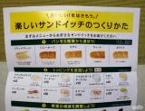 「☆ 野菜のサブウェイさん Twitter投票でクーポンが貰える!国民的BLTコンテストは本日まで!!」の画像(6枚目)