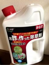 子供やペットがいても安心!お酢で作った除草剤の画像(1枚目)