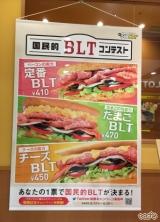 「☆ 野菜のサブウェイさん Twitter投票でクーポンが貰える!国民的BLTコンテストは本日まで!!」の画像(4枚目)
