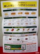 「☆ 野菜のサブウェイさん Twitter投票でクーポンが貰える!国民的BLTコンテストは本日まで!!」の画像(7枚目)