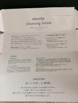 シャルレ ☆エタリテ クレンジング ローション☆の画像(2枚目)