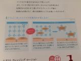 シャルレ ☆エタリテ クレンジング ローション☆の画像(3枚目)