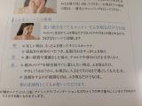 シャルレ ☆エタリテ クレンジング ローション☆の画像(5枚目)