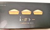 「石屋製菓 i・ガトー」の画像(1枚目)