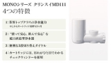「クリンスイ MONOシリーズ MD11」の画像(3枚目)