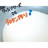 「   ピエトロ春夏限定スープ「国産じゃがいものヴィシソワーズ」でアレンジレシピ★ 」の画像(4枚目)