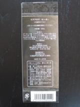 「中山式産業株式会社さんのmagicoケアアロマ パート2」の画像(2枚目)