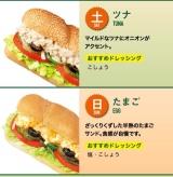 「サブウェイってステキ♡野菜シャキシャキBLT」の画像(11枚目)