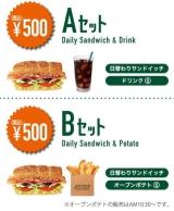 「サブウェイってステキ♡野菜シャキシャキBLT」の画像(8枚目)