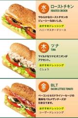 「サブウェイってステキ♡野菜シャキシャキBLT」の画像(10枚目)