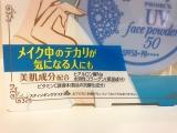 【115】プライバシー UVフェイスパウダー50の画像(2枚目)