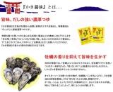 アサムラサキ かき醤油の画像(2枚目)