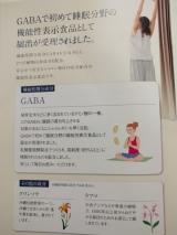 「上質な眠りをサポートサプリメント♡すやサポGABA☆」の画像(3枚目)