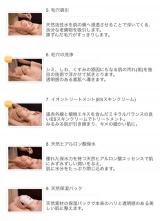 ★☆お肌のスペシャルケアに!NOBMALE 整肌フェイシャルケアの画像(5枚目)