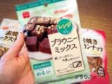 「共立食品♡ブラウニー」の画像(3枚目)