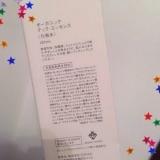 「だらだらblog|撮影とお仕事 →近沢レース(2502) by あや('∀`)  -華-|CROOZ blog」の画像(8枚目)