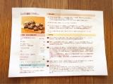 「レンジで簡単!しかも美味しい!『ブラウニーミックス』&『ミックスナッツ』」の画像(5枚目)