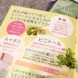 口コミ記事「女性の為のサプリ【ベジママ】」の画像
