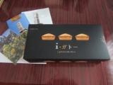 「石屋製菓「i・ガトー(あい・がとー)5個入」」の画像(1枚目)