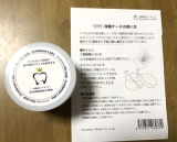 世界特許の口腔善玉菌が、歯磨き苦手な我が家のワンコに最適!の画像(4枚目)