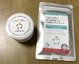 世界特許の口腔善玉菌が、歯磨き苦手な我が家のワンコに最適!の画像(1枚目)