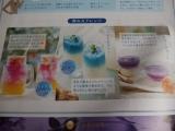 不思議できれいなブルーのお茶♪「青の花茶」の画像(7枚目)